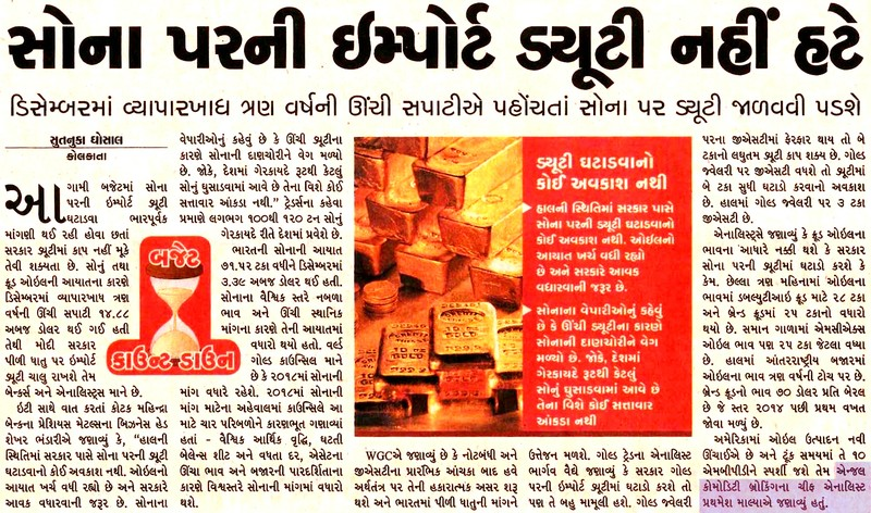Import duty will not be removed on Gold