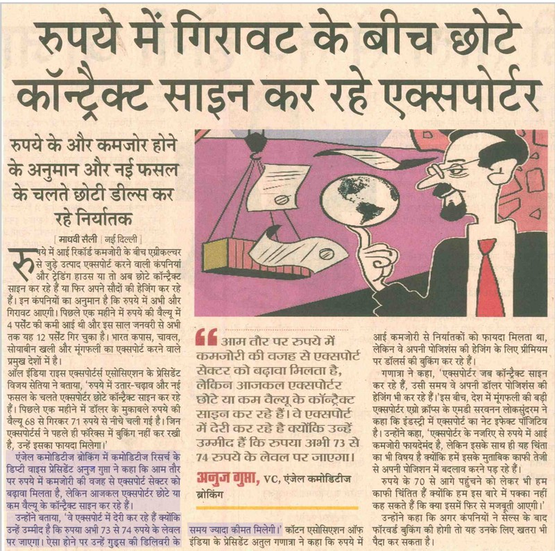 Exporter signing small contract during fall down in rupee