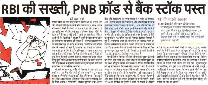 RBI strictness, Bank stocks down from PNB fraud